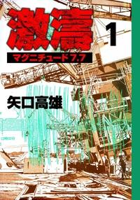 激濤 マグニチュード7.7 (1)