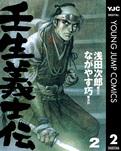 壬生義士伝 2-電子書籍