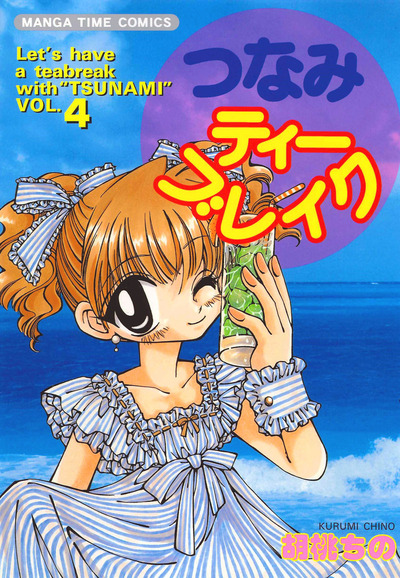 つなみティーブレイク 4巻-電子書籍