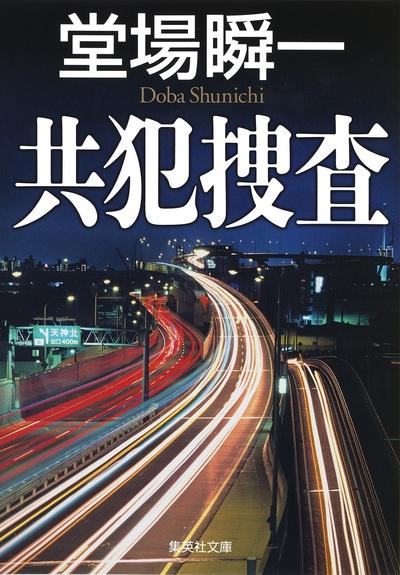 共犯捜査-電子書籍