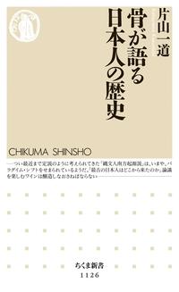 骨が語る日本人の歴史-電子書籍
