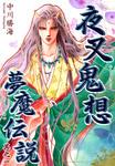 夜叉鬼想夢魔伝説(1)-電子書籍