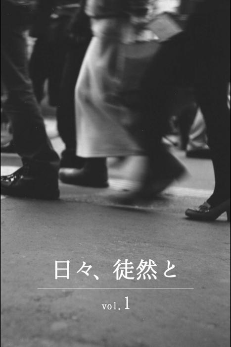 日々、徒然と vol.1-電子書籍-拡大画像