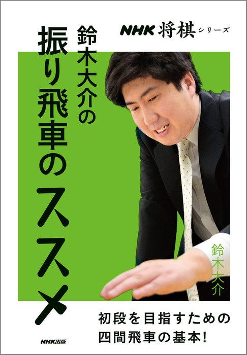 鈴木大介の振り飛車のススメ拡大写真