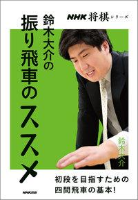 鈴木大介の振り飛車のススメ-電子書籍