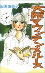 大阪マウンテンブルース-電子書籍