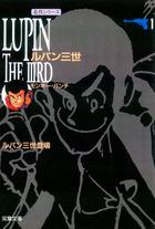 「ルパン三世(アクションコミックス)」シリーズ