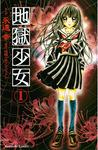 地獄少女(1)-電子書籍