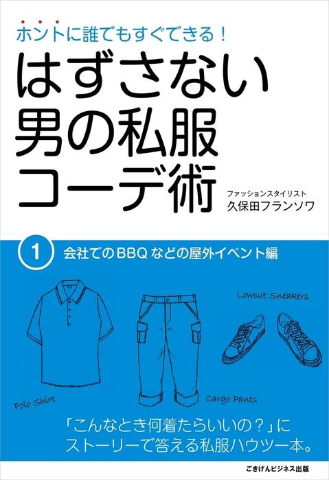 はずさない男の私服コーデ術(1)-電子書籍-拡大画像