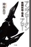 アンブロークンアロー 戦闘妖精・雪風-電子書籍