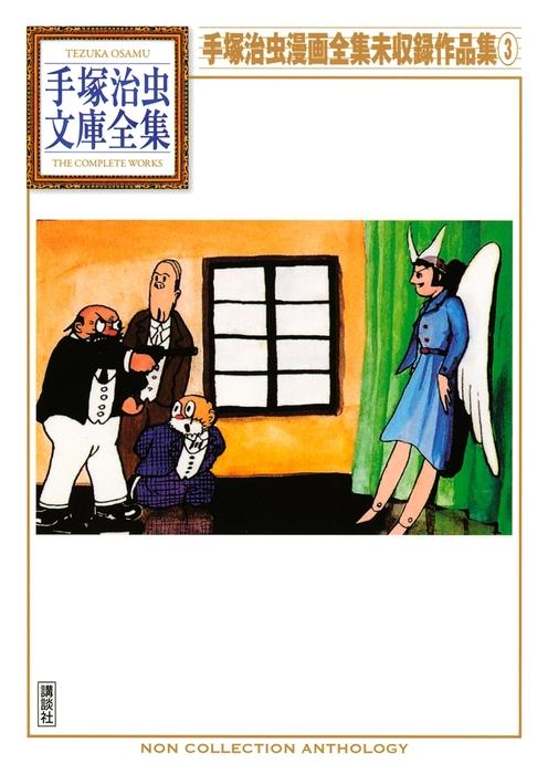 手塚治虫漫画全集未収録作品集 手塚治虫文庫全集(3)拡大写真