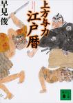 上方与力江戸暦-電子書籍