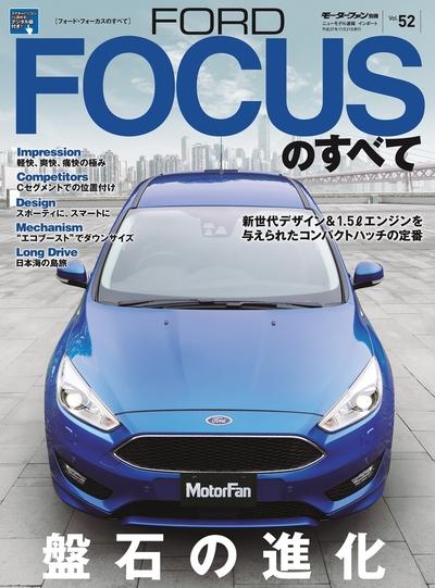 インポートシリーズ  Vol.52 フォード・フォーカスのすべて-電子書籍