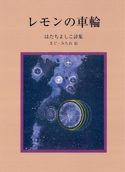 レモンの車輪-電子書籍