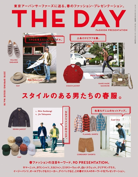 THE DAY No.16 2016 Spring Issue拡大写真