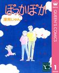 ぽっかぽか 1-電子書籍