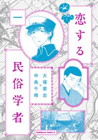 恋する民俗学者(1)