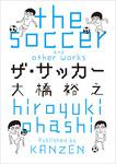 ザ・サッカー-電子書籍