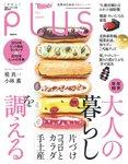 日経TRENDY pLus(プリュ) 日経トレンディ 1月号臨時増刊-電子書籍