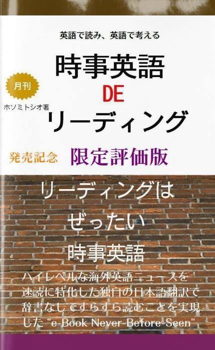 時事英語 de リーディング Limited Edition-電子書籍-拡大画像