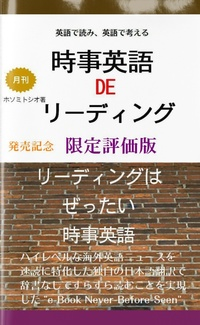時事英語 de リーディング Limited Edition