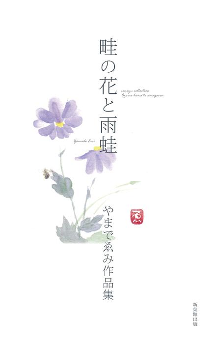 畦の花と雨蛙拡大写真