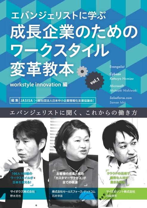 エバンジェリストに学ぶ成長企業のためのワークスタイル変革教本Vol.1 workstyle innovation編拡大写真