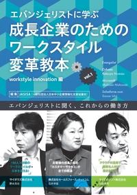 エバンジェリストに学ぶ成長企業のためのワークスタイル変革教本Vol.1 workstyle innovation編-電子書籍