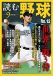 読む野球-9回勝負-No.12-電子書籍