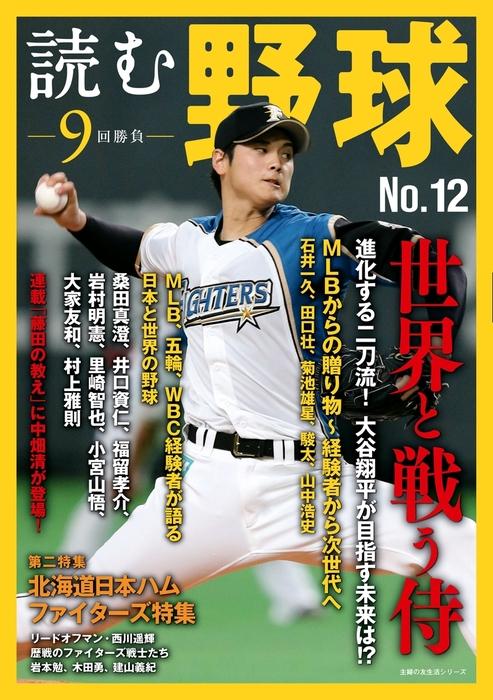 読む野球-9回勝負-No.12拡大写真