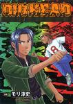 パチスロダイオヘッド 7巻 スーパーダイオヘッド 4.5号機劇終攻略-電子書籍