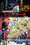 世界の街から シンガポール vol.1-電子書籍