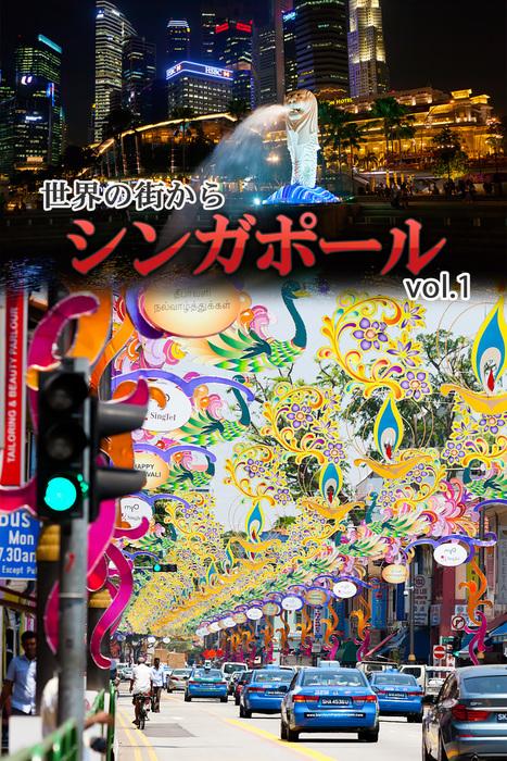 世界の街から シンガポール vol.1拡大写真