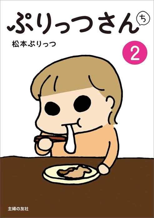 ぷりっつさんち(2)-電子書籍-拡大画像