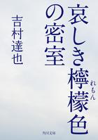 「「三色の悲劇」シリーズ(角川文庫)」シリーズ