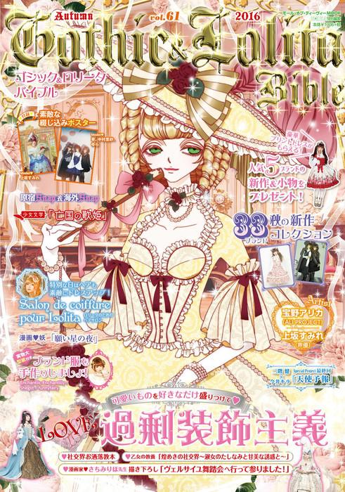 Gothic&Lolita Bible  vol.61拡大写真