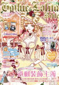 Gothic&Lolita Bible  vol.61-電子書籍