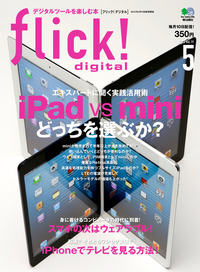 flick! digital 2013年5月号 vol.19