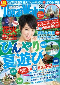 TokaiWalker東海ウォーカー 2014 8月号