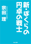 新・ぼくらの円卓の戦士-電子書籍