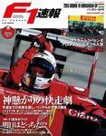 F1速報 2015 Rd10 ハンガリーGP号-電子書籍