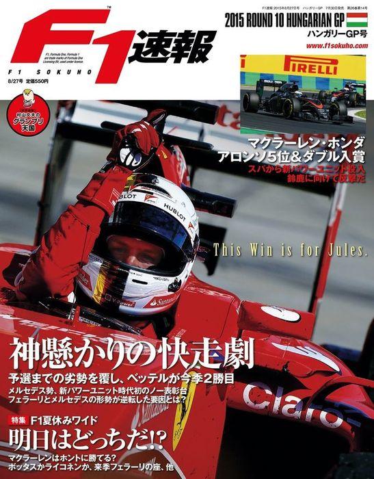F1速報 2015 Rd10 ハンガリーGP号拡大写真