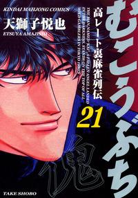 むこうぶち 高レート裏麻雀列伝 (21)
