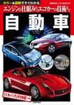 自動車-電子書籍