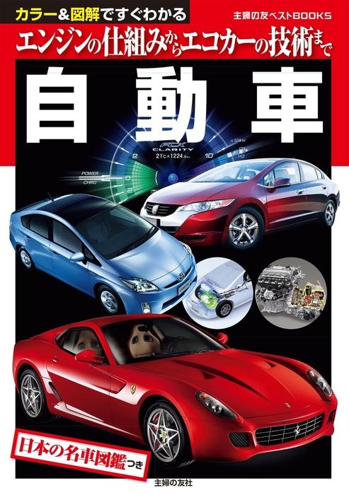 自動車-電子書籍-拡大画像