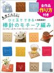 ひと玉でできる棒針のモチーフ編み-電子書籍