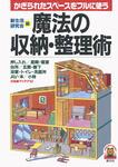 魔法の収納・整理術 かぎられたスペースをフルに使う-電子書籍