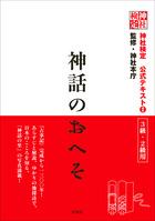「神社検定公式テキスト」シリーズ
