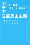ガチで立憲民主主義 壊れた日本はつくり直せる(集英社インターナショナル)-電子書籍