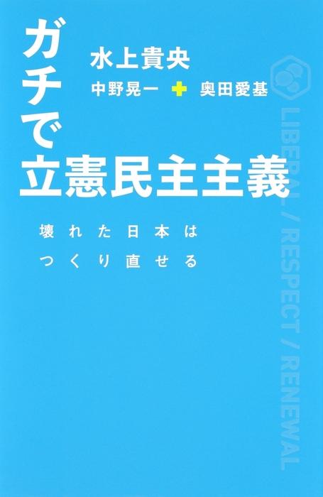 ガチで立憲民主主義 壊れた日本はつくり直せる(集英社インターナショナル)拡大写真
